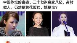 神回覆:中國體壇的富婆,身價八億至今單身,你知道她是誰嗎?