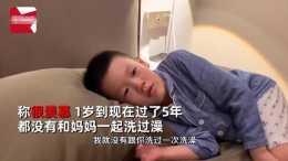 爸爸和媽媽一起洗澡, 6歲的兒子發現後生悶氣, 隨後一番話亮了