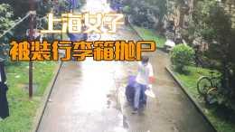 上海28歲女生遇害裝行李箱運到無錫: 嫌犯多次偷窺其房間, 半夜敲門多次尾隨!
