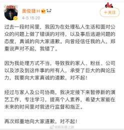 今日黃俊捷對私生活問題進行道歉……