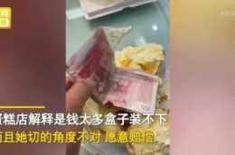 女孩為男友準備5200抽錢蛋糕,店家圖省事偷換了概念,驚喜變驚嚇