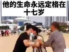 17歲男孩秦皇島救3人後犧牲,獲救女孩:他沒了活該,其家屬致歉