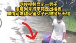 上海28歲獨居海歸女生被行李箱拋屍異鄉: 其安全防範意識或較薄弱