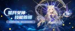 """星月女神技能大曝光:全民""""四寵""""新開,下本如此簡單!"""