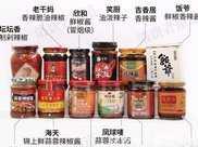 12款辣椒醬對比測評:北方這款意外奪冠;不推薦老乾媽
