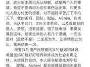 """23歲女星被爆當""""小三"""",男方認出軌留遺書謝罪,女方也迴應了"""