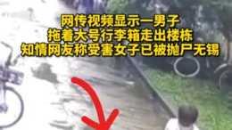 上海26歲女子慘遭行李箱拋屍,令人恐怖一幕曝光:這世上,真的有禽獸